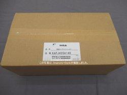 画像3: KAFJ435A140代替KAF435B140|交換用ロングライフフィルター|ダイキン工業