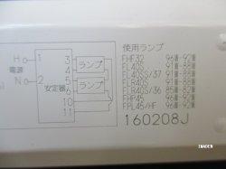 画像3: FT32Z2QRA25E-9 蛍光灯電子安定器 FHF32,FL40S,FLR40S,FHP45,FPL45/HF用 2灯 高出力 AC100-254V 三菱電機照明